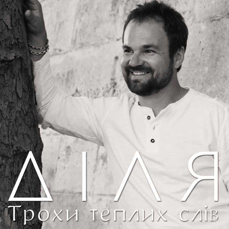 dilya-trohi_teplyh_sliv