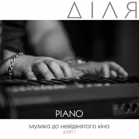 PIANO, PT. 1 (МУЗИКА ДО НЕВІДЗНЯТОГО КІНО)