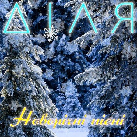 новорічні пісні