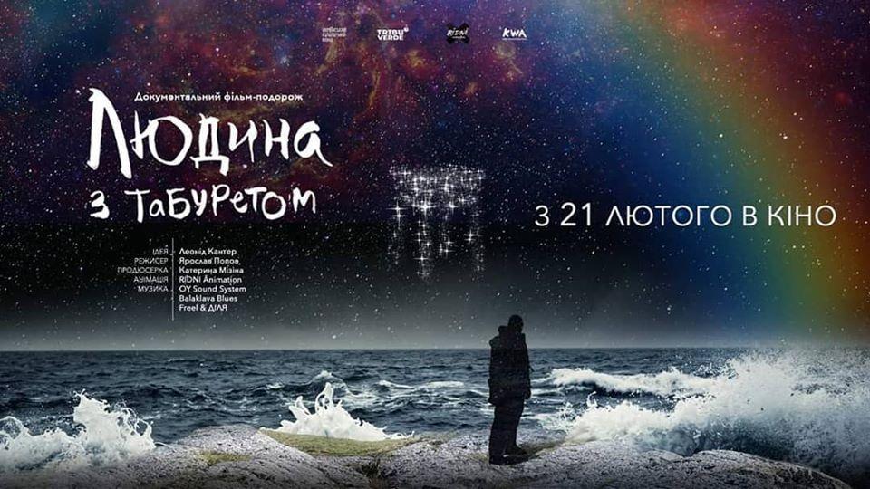 ДІЛЯ виступив композитором кінострічки «Людина з табуретом»