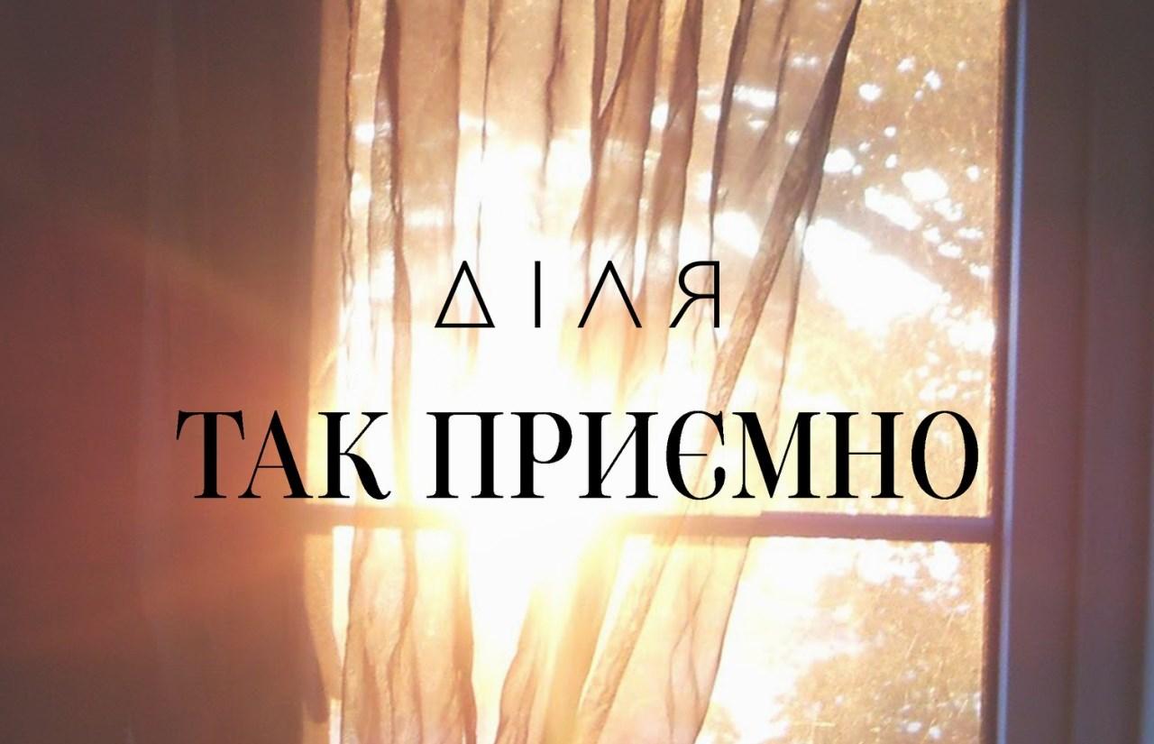 Діля - Так Приємно