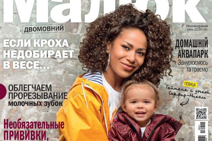Твій малюк листопад 2018 Діля